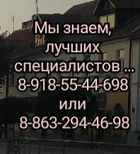 Лучший невролог Ростова-на-Дону