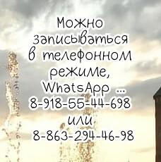 Чернецкий Евгений Оскарович - офтальмолог в Ростове