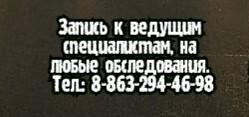 Окулист в Ростове-на-Дону