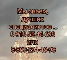 Ведущие ревматологи Ростова-на-Дону