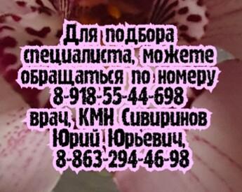 Вертебролог Чуйко Дмитрий Сергеевич