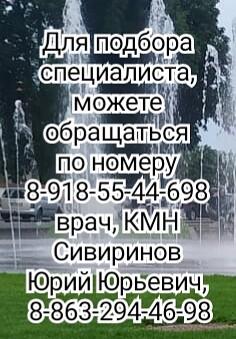 Ростов - Жолковский А.В. операции на сосудах