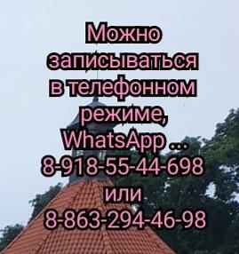 Лучший гастроэнтеролог Ростова-на-Дону