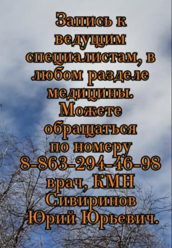Ростов нейрохирург периферический: Коливашко Ю.Н.
