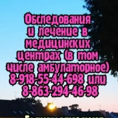 Детский ревматолог - Ростов-на-Дону