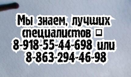 Фомина-Черноусова Н.А. – невролог