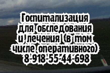 Ортопед - Ростов Евсеев О.А.