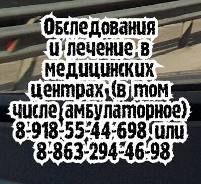 Пластический хирург в Ростове - Авдиенко А.А.