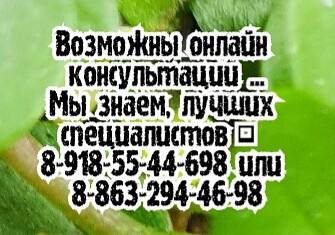 Летифов Ростов детский нефролог Эритроциты в моче