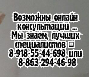 Лучшие ортопеды в Ростове-на-Дону
