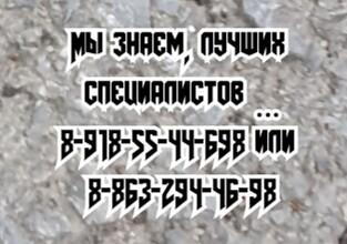 Лучшие дерматовенерологи Ростова-на-Дону