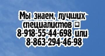 Ведущий пульманолог Ростова-на-Дону