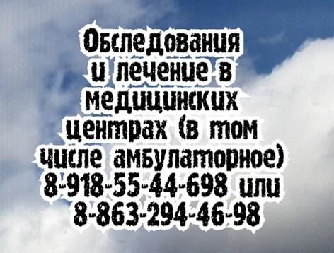 Лучшие урологи, гинекологи Ростова-на-Дону