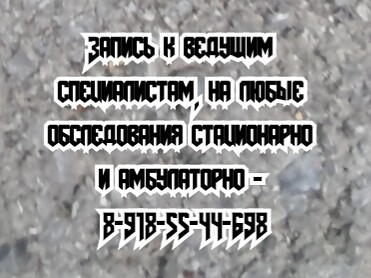 Онколог на Дом в Ростове-на-Дону