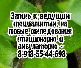 Лучший психотерапевт, невролог в Ростове-на-Дону