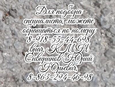 Дерматолог Ростов на дом