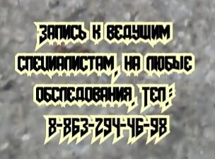 Лучшие врачи в Ростове-на-Дону