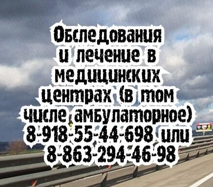 Лечение у невролога в Ростове-на-Дону