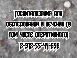 Теребаев А.В. Гематолог На Дом Азов