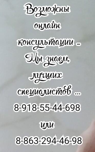 Лучший гастроэнтеролог в Ростове-на-Дону