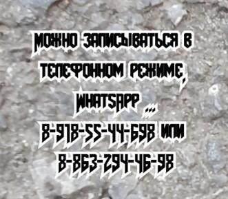 Маммолог на Дом - Ростове-на-Дону