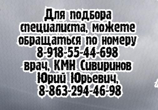 Котянкова О.Л. - опытный терапевт в Ростове-На-Дону
