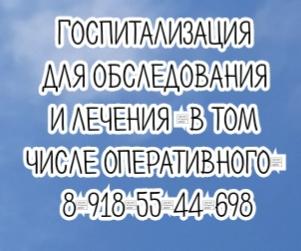 Ткаченко Ю.О. - гастроэнтеролог Ростов