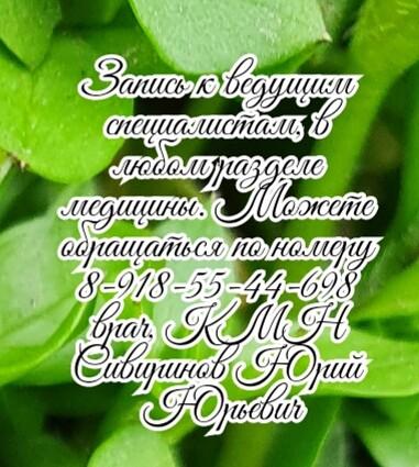 Летифов Ростов детский нефролог кровь в моче
