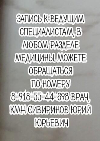 Дерматовенеролог - Гребенников В.А.