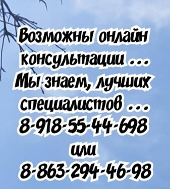 Чепуренко С.А. - кардиолог РОКБ