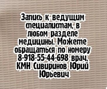Батайск Дерматолог на дом