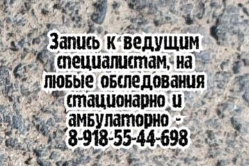 Коцкая А.В. - диетолог эндокринолог Ростов