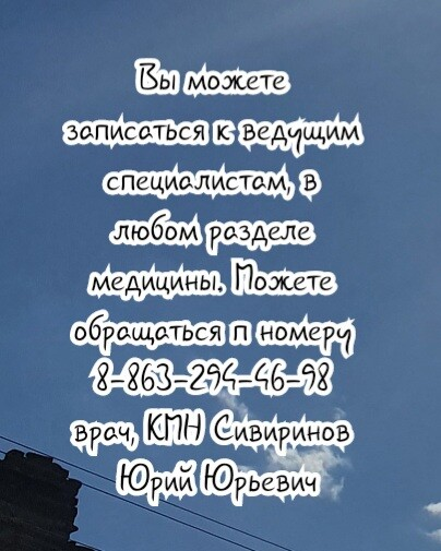 Кокорев Леонид Сергеевич Китайское траволечение Ростов