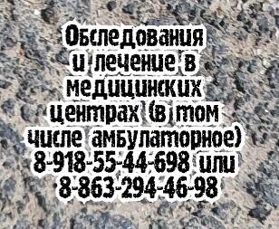 Лечение и диагностика в Ростове-на-Дону