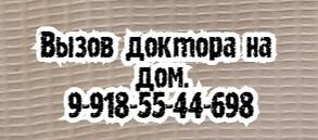 Лучшие дерматологи Ростова-на-Дону
