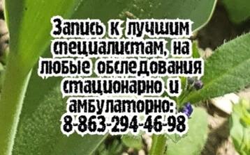 Клименко Н.Ю.- кардиолог Ростов