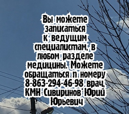 гастроэнтеролог Ростов на дону