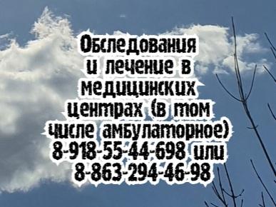 Волков А.С. - гастроэнтеролог