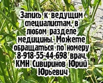 Кокорев Леонид Сергеевич Иглотерапия Ростов