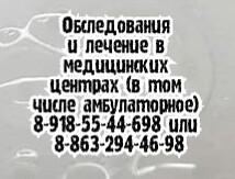 Новочеркасск - Уролог на дом