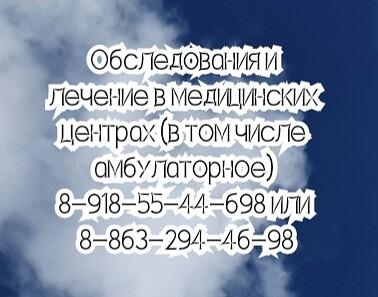 Ортопед травматолог Новочеркасск- Гуркин Б.Е.