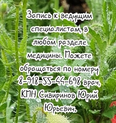Дерматолог - Соловьёв Ю.А. Лечение морщин, мозолей, сухости кожи, пеленчатого дерматита у детей.