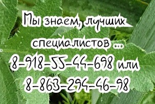 Лучший химиотерапевт в Ростове-на-Дону