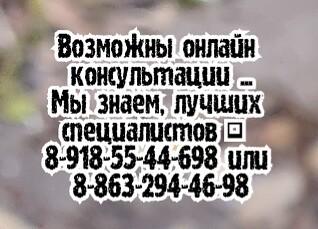 Невролог Азов и р-н Азовский Дети Реабилитация