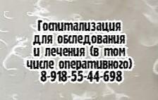 Лучший офтальмолог, окулист в Ростове