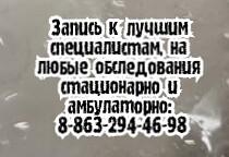 Офтальмолог Ушникова Ольга Александровна в Ростове-на-Дону