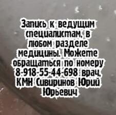 Офтальмолог Ушникова Ольга Александровна в Ростове-на-Дону. Лечение и диагностика в Ростове