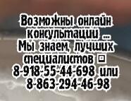 Ростов - проблемы со стулом, помощь на дому. Вызов проктолога на дом