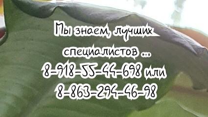 Лучший педиатр в Ростове-на-Дону