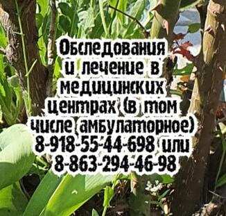 Лучший иглотерапевт в Ростове-на-Дону